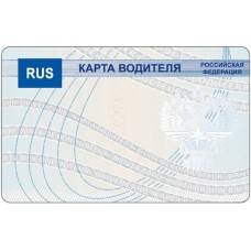 Карта водителя РФ СКЗИ