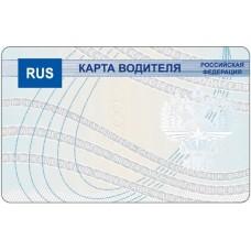 Карта водителя РФ